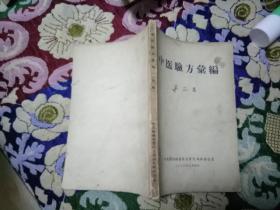 中医验方汇编 第二集(58年衡阳地区)