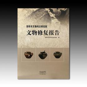 洛阳市文物考古研究院文物修复报告