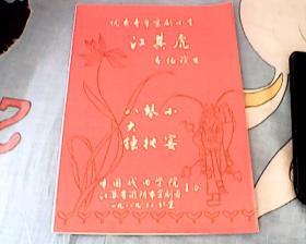 优秀青年京剧小生汪其虎专场演出 节目单