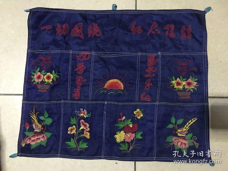文革时期 手工刺绣 带小袋子(收纳储物袋)