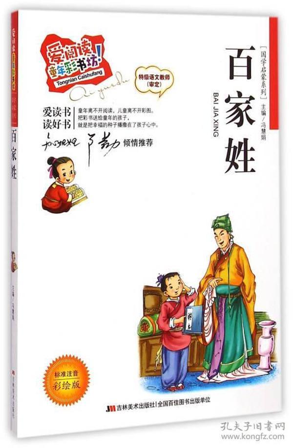 国学启蒙系列·爱阅读童年彩书坊:百家姓(标准注音 彩绘版)