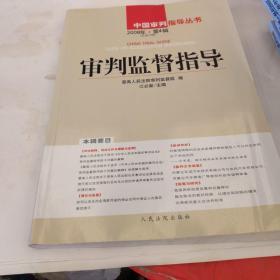 审判监督指导(2008年第4辑 总第26辑)