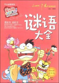 开心益智系列·爱阅读童年彩书坊:谜语大全(标准注音彩绘版)