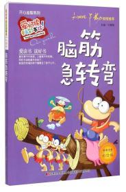 爱阅读童年彩书坊·开心益智系列:脑筋急转弯(标准注音 彩绘版)