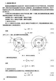 """土木工程测量/普通高等教育""""十二五""""规划教材"""