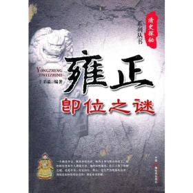 清史探秘系列丛书:雍正即位之谜