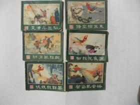 西游记连环画之11、18、20、21、24、25(湖南美术出版社1981年1版1印   书柜