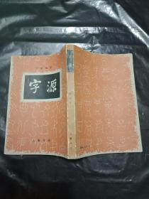 《字源》 32开 平装 上海书店 1986年一版一印 九品如图