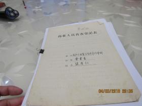 商业人员普查登记表 手稿2页  914
