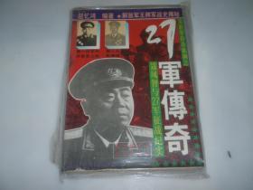 解放军王牌军战史揭秘——27军传奇