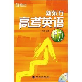 新东方高考英语听力(附MP3光盘)——新东方大愚英语学习丛书