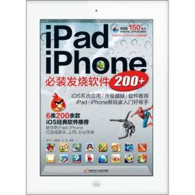 iPad/iPhone必装发烧软件200+