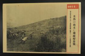侵华史料 《日军扫荡华南云里高地一带》东京日日新闻社 写真特报 黑白老照片一张 1940年3月27日 图为扫荡南支云里高地的日军泉森部队精锐 右侧有事件详细说明 印刷品 单面