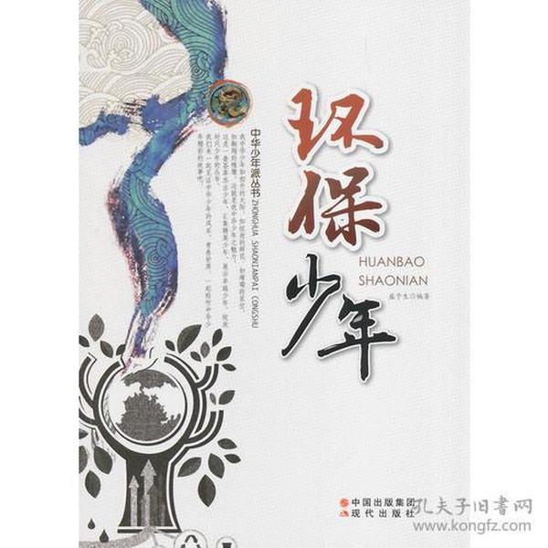 中华少年派丛书:环保少年