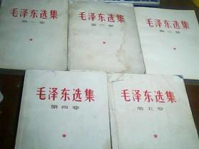毛泽东选集,全五卷,白皮版