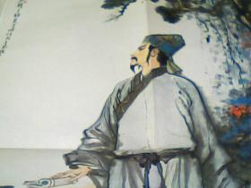 唐代文学家、诗人韩愈像(此为对开画,印刷品;韩和平画;宽52厘米,高76厘米;原为教学挂图)2开