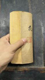 1935年   鲁迅著    《花边文学》  一厚册全!!