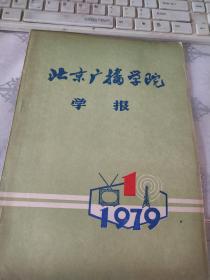 北京广播学院  1979年第1期