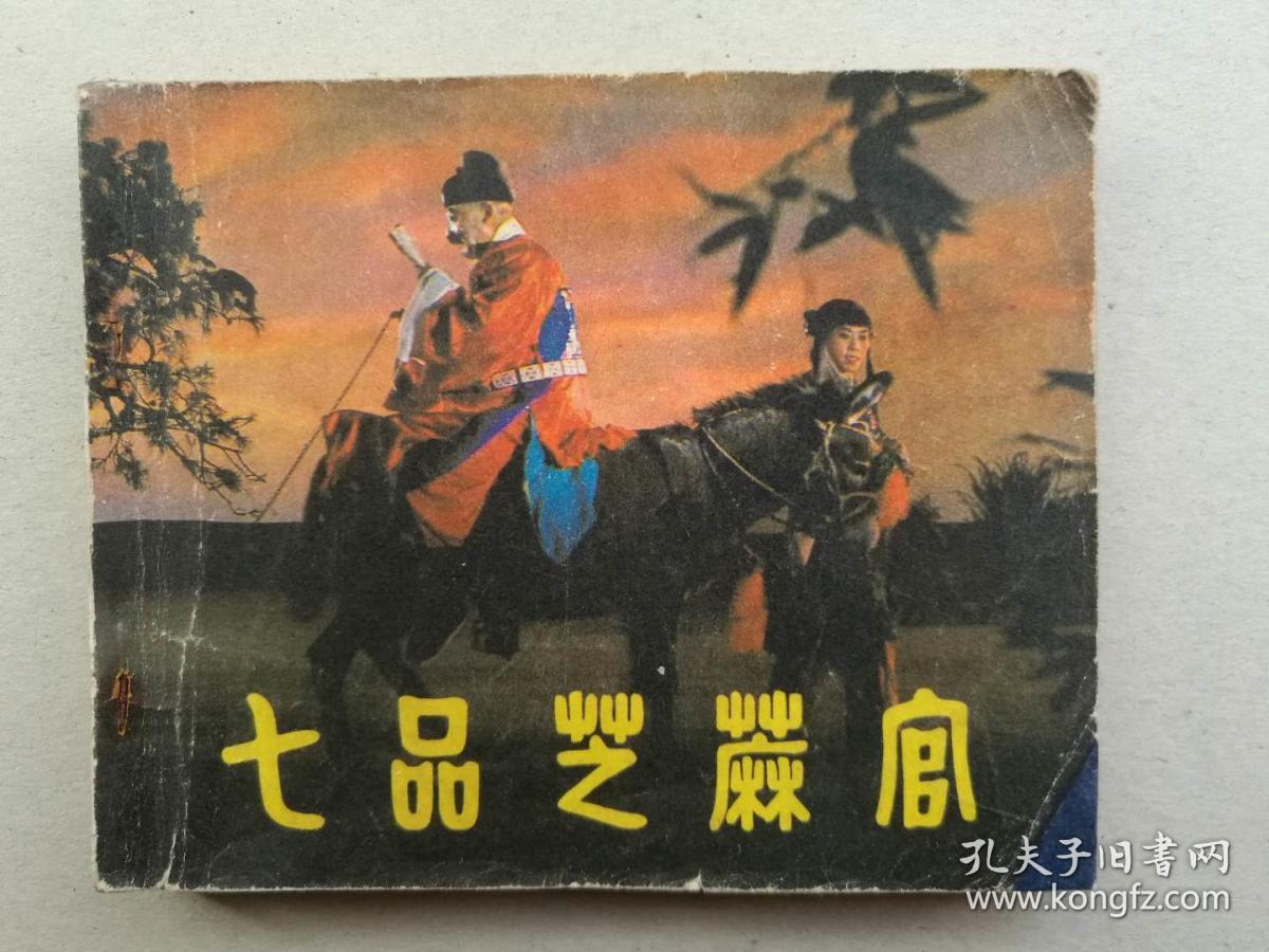 『满50元包邮』连环画小人书(七品芝麻官)8成新1980年福旺家的玉米油怎么样图片