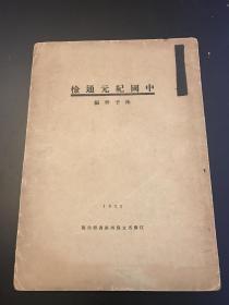 江苏省立苏州图书馆1932年出版《中国纪元通检》一册 昆山陈子彝编