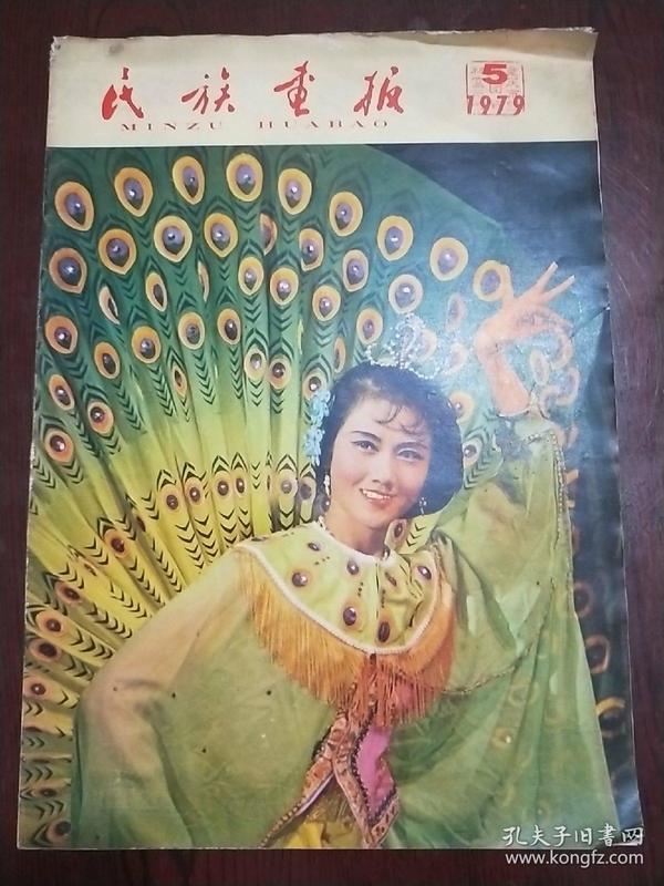 民族画报     1979年5期