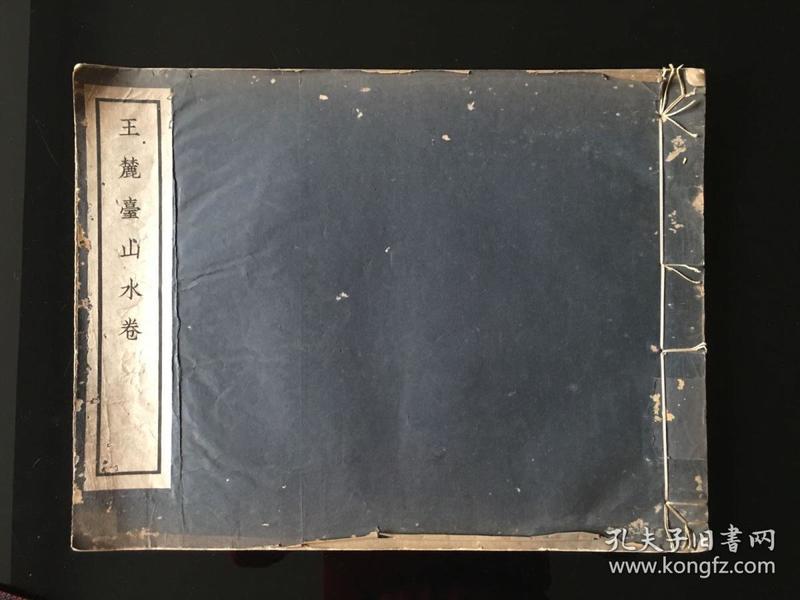 王麓台山水卷 民国23年初版 有藏书章数枚
