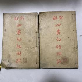 新注四书白话解说 两厚册! 第二,三,有木刻像!