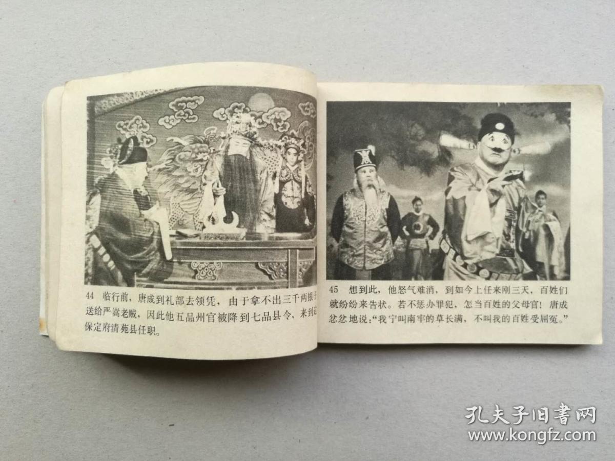 『满50元包邮』连环画小人书(七品芝麻官)8成新1980年牛腩中的坑腩图片