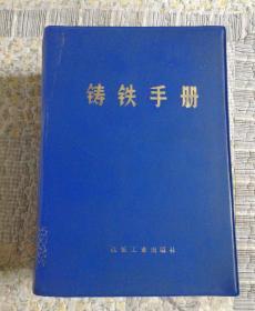 铸铁手册〈自然旧〉大厚本,一版一印