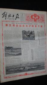 【报纸】解放日报 1983年9月19日【第五届全运会在沪隆重开幕】