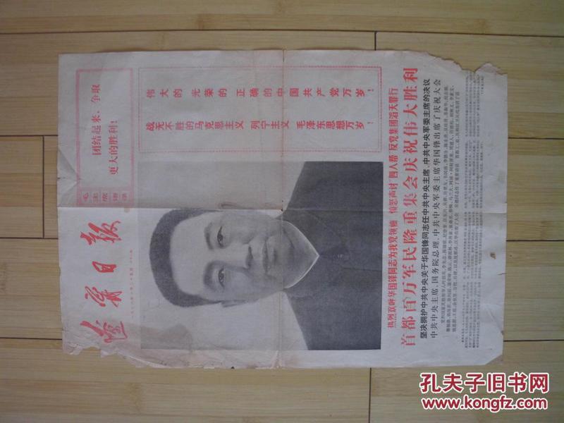 辽宁日报  1976年10月25日 【仅2版】  货号3