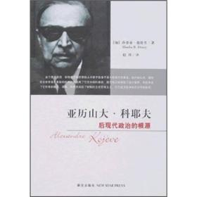 特价 亚历山大·科耶夫 后现代政治的根源