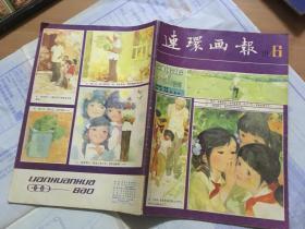 连环画报 1981 6