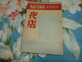 民国36年初版本 新文学柯灵 师陀 合著《夜店》B7