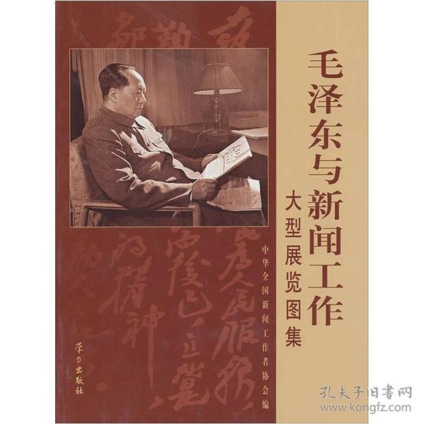 毛泽东与新闻工作大型展览图集