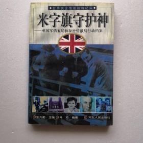 米字旗守护神~英国军情五局和秘密情报局行动档案