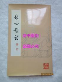 启功韵语——北京师范大学出版社
