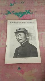 伟大领袖毛主席永远活在我们心中 画册