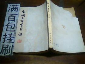 宋词三百首笺注 上海古籍 封底缺下角