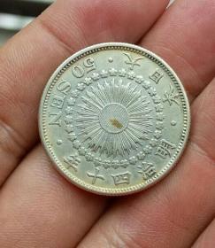 明治40年五十钱银币
