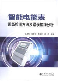 智能電能表現場檢測方法及錯誤接線分析