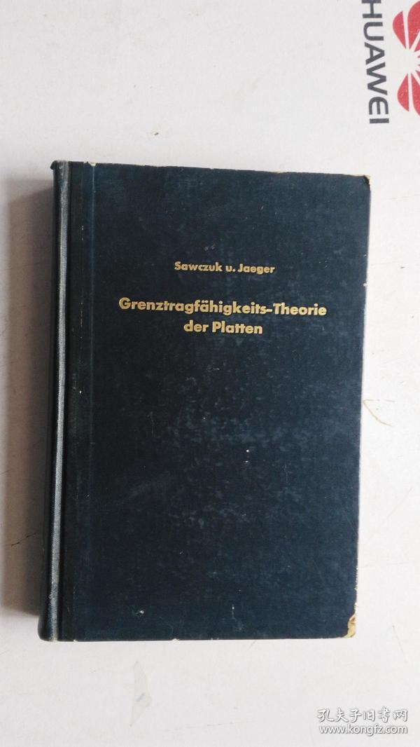德文原版 grenztragfähigkeits-theorie der platten   平板的极限分析理论