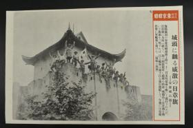 侵华史料《日军占领安庆城》 东京日日新闻社 写真特报 黑白老照片一张 1938年6月19日 图为城头上高喊万岁占领安庆城的日军 右侧有事件详细说明  印刷品 单面