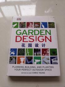 Garden Design 花园设计(中英文版)