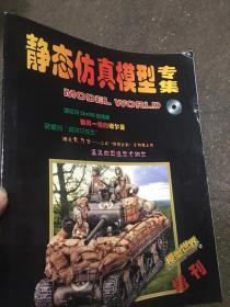 静态仿真模型专集(模型世界 增刊)
