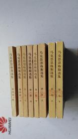 马克思恩格斯选集 全4卷8册