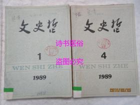 文史哲:1989年第1至6期