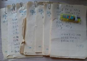 1972年等名中医祝谌予(师施今墨),王治远,高培雯等医方117份