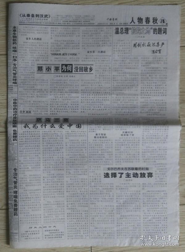 中国剪报2008年9月12日温总理拉钩之约的题词