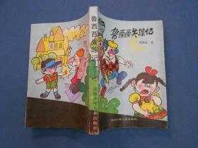 鲁西西失踪记-当代童话新丛 -89年一版一印